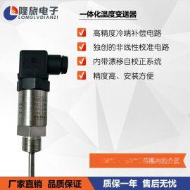 一体化温度变送器上海隆旅SBWZ/R温度传感器