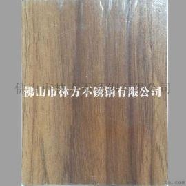 辽宁**酒吧不锈钢木纹板定制生产