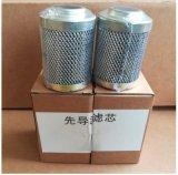 PLFX-30*3 液压管路先导滤芯