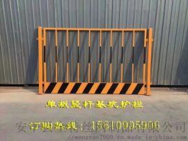 隔离基坑护栏/施工移动护栏