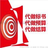 西安专业做标书公司_全国投标书/投标文件代写服务