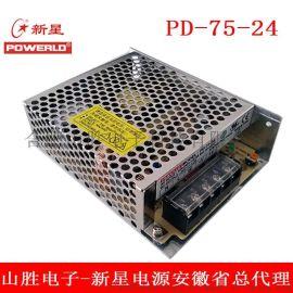 新星PD-75-24工控安防设备开关电源
