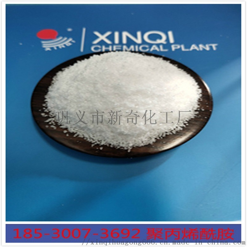 洗煤废水用絮凝剂聚丙烯酰胺厂家直销
