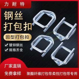 力耐特 25mm 钢丝打包扣纤维打包带专用打包扣