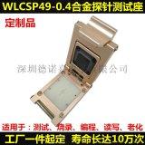厂家定制WLCSP49测试座0.4间距bga49
