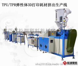 优质精密3D打印耗材押出生产线