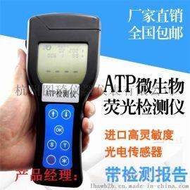 厂家直销便携式ATP微生物荧光检测仪 生物表面洁净度分析仪