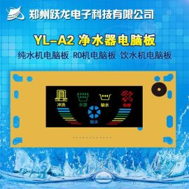 YL-A2 净水器电脑板 纯水机电脑板 RO机电脑板 饮水机电脑板