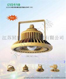 LED防爆灯100W GYD110 SBD110 GYD110 BAD110防爆灯LED
