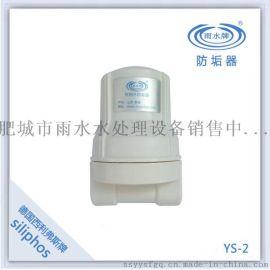 YS-2雨水牌除垢器 热水器除垢器