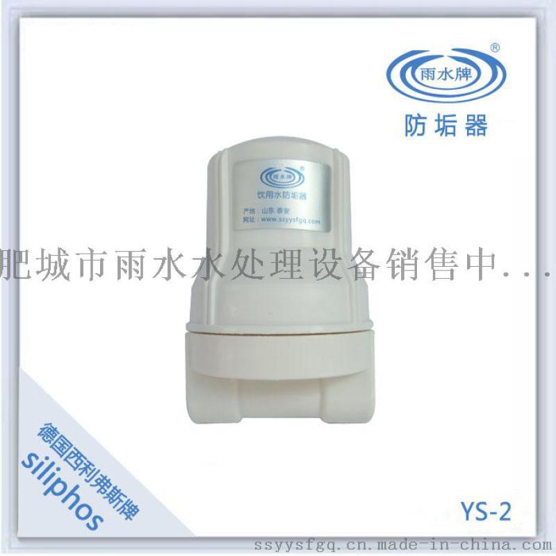YS-2雨水牌除垢器 熱水器除垢器
