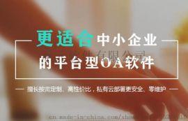 中小企业OA办公系统手机OA系统定制开发