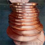 铜带专营 T2高质紫铜带 高精铜带厂家定制发货