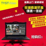 TY-510W 4路實時直播錄播虛擬摳像系統一體機