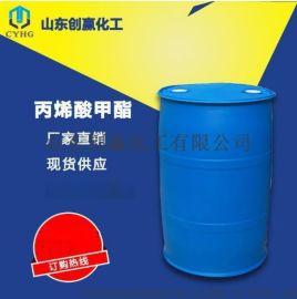厂家直销高品质化工原料丙烯酸甲酯