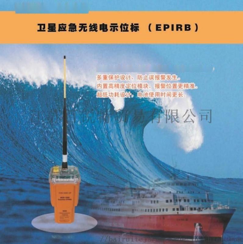 新阳升 NEB-1000 船用卫星应急示位标CCS