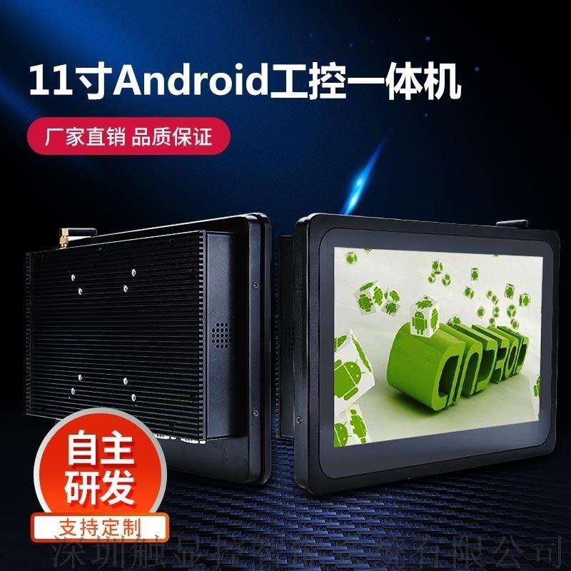 11.6寸IPS屏安卓工業一體機 千兆網工控一體機