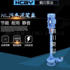 鹤川 NL污水泥浆泵 厂家直销污水泥浆泵