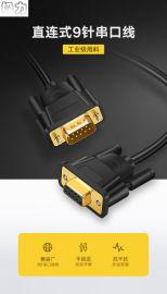 極力DB9串口線 RS232連接線