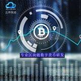 广东直销软件开发公司数字货币交易平台系统定制开发