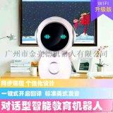 金亮德JLD14儿童学习早教机智能机器人