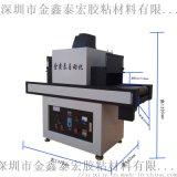 金鑫泰厂家生产用于UV胶水/UV油墨固化UV机