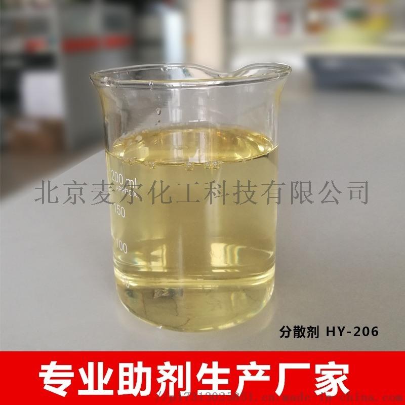 HY-206炭黑分散剂-水性颜料润湿分散剂厂家