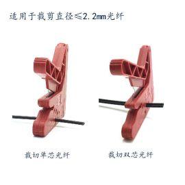 单芯双芯塑料光纤剪刀单芯光纤切割刀塑料光纤剥皮裁平POF切割刀