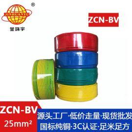 金环宇 bv硬电线 铜芯 ZCN-BV 25平方 国标 阻燃耐火bv绝缘电线