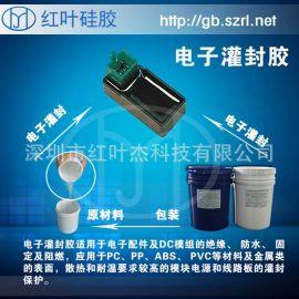 电源密封液体硅胶 绝缘导热灌封胶
