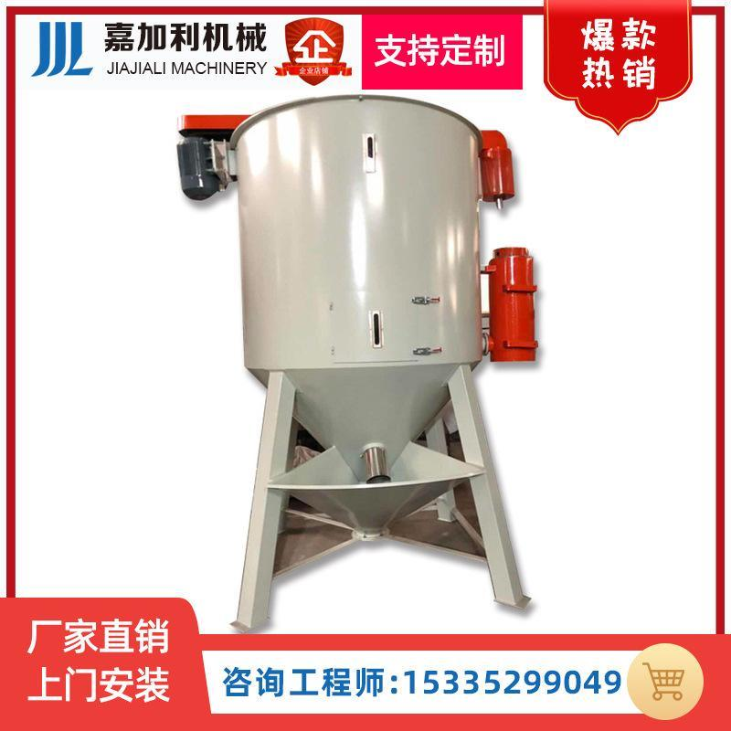 立式搅拌混合塑料干燥机 塑料颗粒热风混合搅拌干燥机 加热烘干机