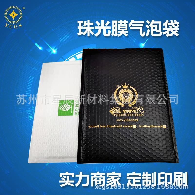 苏州工厂直销珠光膜气泡袋防水防震服装快递袋泡沫袋包装信封袋