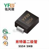SS54 SMB贴片肖特基二极管印字SS54 佑风微品牌