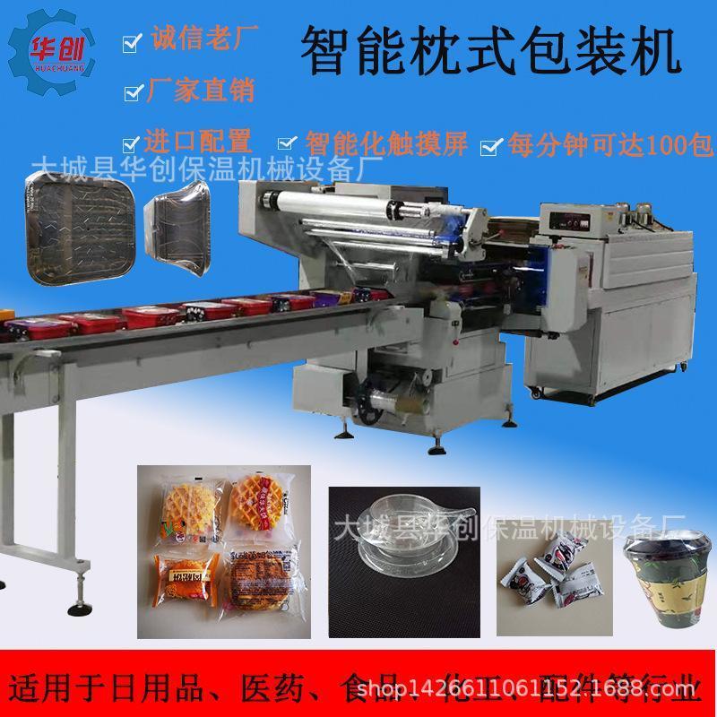 供应全自动枕式包装机 生产厂家多规格型号全自动套袋收缩包装机