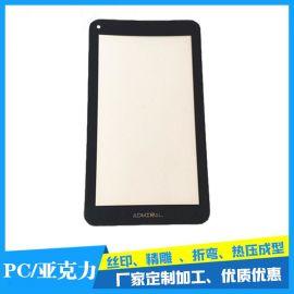 平板视窗镜片 PET复合镜片 边框CNC加工 丝印LOGO颜色