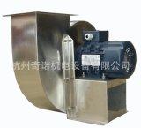 订制4-72-4.0A型5.5KW化验室电镀车间换气不锈钢离心通风机