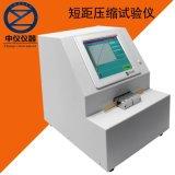 ZY-DY紙張短距壓縮試驗機 紙板短距壓縮儀
