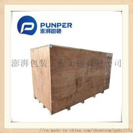 澎湃包裝定做IPPC包裝箱 大型設備木箱燻蒸出口