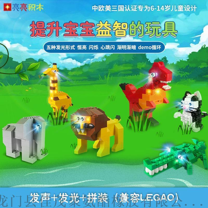 亮亮小颗粒积木声控发光益智玩具恐龙动物6-10岁