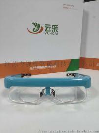 云采智能眼镜全国招商加盟