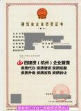 杭州市地基基础工程资质代办细节决定成败