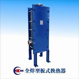 板式换热器、广元板式热交换器,宜宾板式热交换器