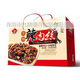 深圳有机食品包装盒/特色小吃包装盒/快消食品包装/优质彩盒生产/农产品包装盒