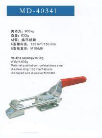MD-40341门闩式快速夹具, 五金工装夹具