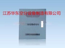 江苏华东集中供气HD127C二氧化碳终端箱