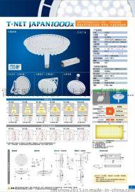 LED工矿灯 280W T-NET JAPAN 1000x 高品质厂家供应!