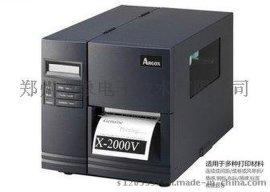 河南不干胶标签碳带厂家郑州立象X-2000V条码机专用耗材