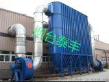 河北專業生產高爐煤氣脈衝布袋式除塵器哪家好,泰豐機械