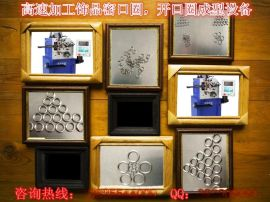 压簧机高速生产不锈钢饰品密口圈