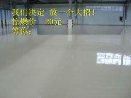 江都、高邮环氧树脂防腐地坪施工
